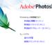 Photoshop CS2がWindows10の1809バージョンで起動しない問題